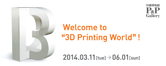 "Welcome to ""3D Printing World""!"