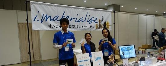 Maker Faire Tokyo 2014 Highlights